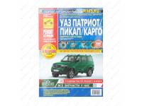 Руководство Ремонт без проблем УАЗ-Патриот 2016 гг.(цветное фото)